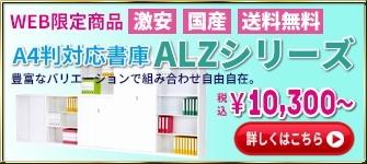 ALZ書庫シリーズバナートップ用