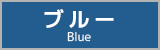 カラーで選ぶ・青
