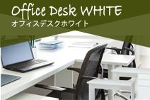 オフィスデスクホワイト