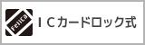 ICカードロック式