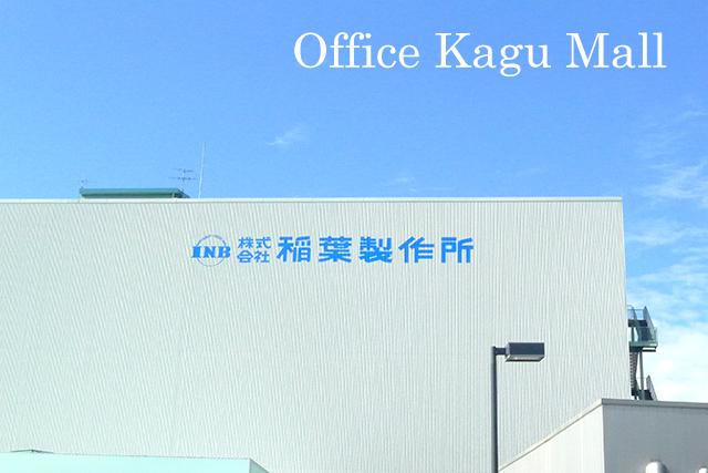 稲葉製作所