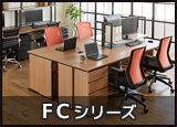 FCシリーズ