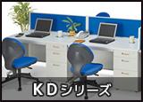 KDシリーズ