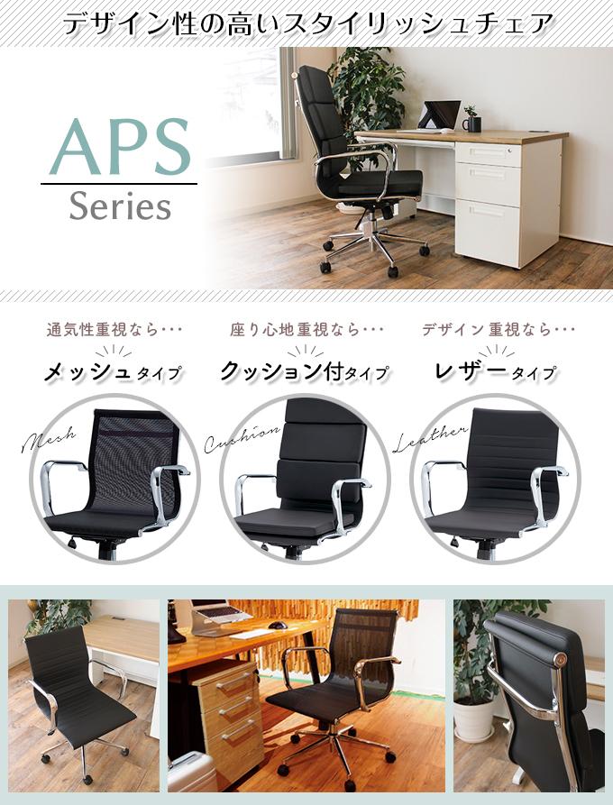 APSシリーズ詳細