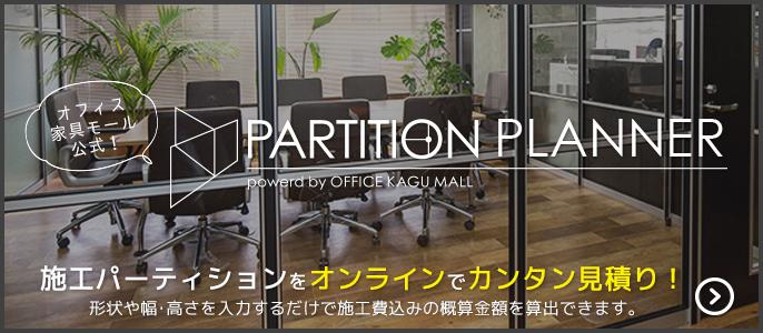 施工パーティション-オンライン見積りサイト