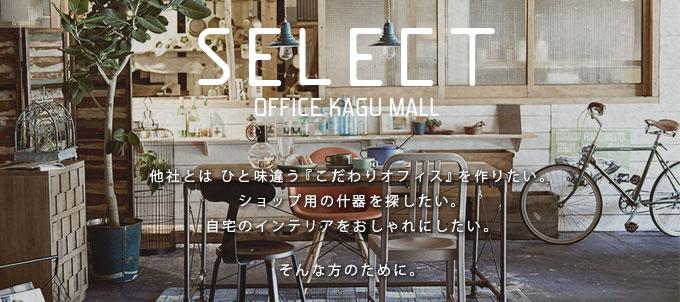 セレクト家具