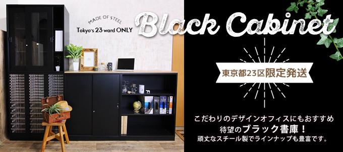 ブラック書庫