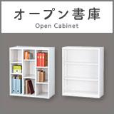 形状で選ぶ・オープン書庫
