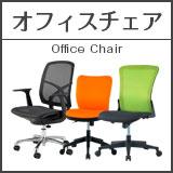 商品から選ぶ・オフィスチェア