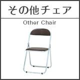 商品から選ぶ・パイプ椅子