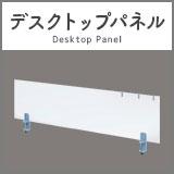 商品から選ぶ・上置き棚2段