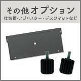 商品から選ぶ・デスクトップパネル