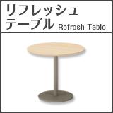 商品から選ぶ・リフレッシュテーブル
