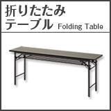 商品から選ぶ・折り畳みテーブル