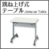 商品から選ぶ・跳ね上げ式テーブル